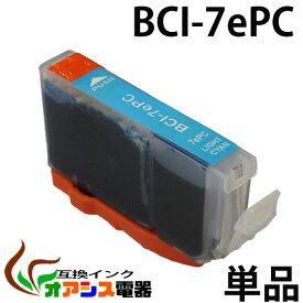 プリンターインク CANON BCI-7ePC ( フォトシアン ) ( キャノン BCI-7E 6MP 対応 ) ( 関連: BCI-9BK BCI-7eBK BCI-7eC BCI-7eM BCI-7eY BCI-7ePC BCI-7ePM ) ( 互換インクカートリッジ ) ( IC要交換 ) qq