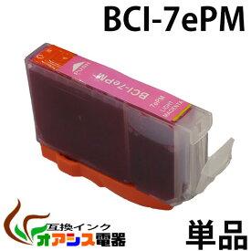 プリンターインク CANON BCI-7ePM ( フォトマゼンタ ) ( キャノン BCI-7E 6MP 対応 ) ( 関連: BCI-9BK BCI-7eBK BCI-7eC BCI-7eM BCI-7eY BCI-7ePC BCI-7ePM ) ( 互換インクカートリッジ ) ( IC要交換 ) qq