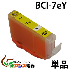 プリンターインク CANON BCI-7eY ( イエロー ) ( キャノン BCI-7E 9 5MP 対応 ) ( 関連: BCI-9BK BCI-7eBK BCI-7eC BCI-7eM BCI-7eY BCI-7ePC BCI-7ePM ) ( 互換インクカートリッジ ) ( IC付 残量表示OK ) qq