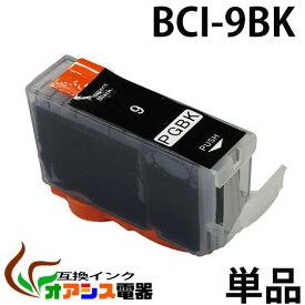 プリンターインク CANON BCI-9BK ( ブラック ) ( キャノン BCI-7E 9 5MP 対応 ) ( 関連: BCI-9BK BCI-7eBK BCI-7eC BCI-7eM BCI-7eY BCI-7ePC BCI-7ePM ) ( 互換インクカートリッジ ) ( IC付 残量表示OK ) qq