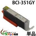 プリンターインク CANON BCI-351XLGY 増量版 ( グレー ) ( キャノン BCI-351XL 350XL 5MP 対応 ) ( 純正互換 ) ( 関連: BCI-351XLBK BCI-351XLC BCI-351XLM BCI-351XLY BCI-350XLPGBK ) ( 3年品質保障 ) ( IC付 LED否点灯 ) qq