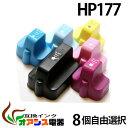 プリンターインク HP 177 8個自由選択 HP 177 対応 ( HP177BK HP177C HP177M HP177Y HP177LC HP177LM ) ( 互換インクカートリッジ ) (