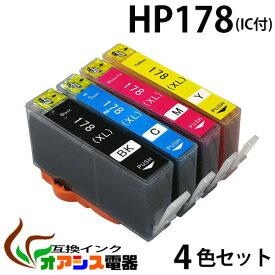 プリンターインク HP 178 ( BK C M Y ) 中身 ( HP178BK ( 16MM ) HP178C HP178M HP178Y ) ( 互換インクカートリッジ ) ( IC付 残量表示OK ) qq