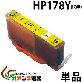 プリンターインク HP178Y ( イエロー ) ( HP 178 対応 ) ( 関連: HP178BK ( 16MM ) HP178PBK ( 10MM ) HP178C HP178M HP178Y ) ( 互換インクカートリッジ ) qq