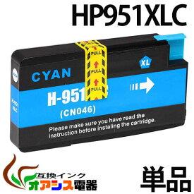 プリンターインク HP951XLC ( シアン 増量タイプ ) 互換インクカートリッジ 単品販売 ICチップ付 ( HP950 HP951 ) ( 対応機種:Officejet Pro 8600 Plus 8600 8100 ) ( 純正互換 ) ( 3年品質保障 ) qq