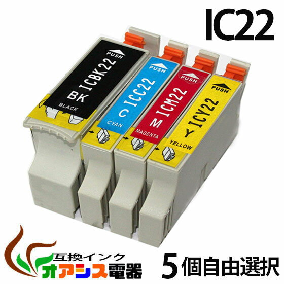 プリンターインク epson ic22 5個自由選択 ic4cl22 対応 ( icbk22 icc22 icm22 icy22 ) ( 互換インクカートリッジ ) ( ic付 残量表示ok ) qq