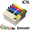 プリンターインク epson ic76 ic4cl76 8個セット 増量 【宅配便送料無料】( カラー自由選択 icbk76 icc76 icm76 icy76…