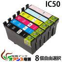 プリンターインク epson ic50 8個自由選択【メール便送料無料】 ic6cl50 対応 ( icbk50 icc50 icm50 icy50 iclc50 icl…