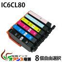 プリンターインク epson ic80l ic6cl80l 8個自由選択 【メール便送料無料】増量 中身 ( icbk80l icc80l icm80l icy80l…