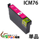 プリンターインク epson ic76 icm76 マゼンタ 増量 ( エプソン互換インク ) ( icチップ付 ) epson 中身 ( icm76 ) 対応機種:px-m5040f px-m5041f px-s5040 ( ic付 残量表示ok ) qq