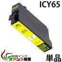 プリンターインク epson icy65 ( イエロー ) ( ic4cl65 対応 ) ( 関連: icbk65 icbk61 icc65 icm65 icy65 ) ( 互換インクカートリッジ ) ( ic付 残量表示ok ) qq