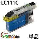 プリンターインク (BR社) LC111C シアン単品 ( 純正互換 ) ( 関連: LC111BK LC111C LC111M LC111Y LC111-4pk LC1114pk ) 対応機種:MF