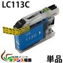 プリンターインク (BR社) LC113C シアン単品 ( 純正互換 ) ( 関連: LC113BK LC113C LC113M LC113Y LC113-4pk LC1134pk ) 対応機種:MFC-J6975CDWM FC-J6970CDW MFC-J6770CDW MFC-J6570CDW ( IC付 残量表示 ) qq