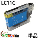 プリンターインク LC11C ( シアン ) ( LC11-4PK 対応 ) ( 関連: LC11BK LC11C LC11M LC11Y ) ( 互換インクカートリッジ ) qq