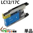プリンターインク LC12C ( シアン ) ( LC12-4PK 対応 ) ( 関連: LC12BK LC12C LC12M LC12Y ) ( 10P24Nov12 ) ( 互換インクカートリッジ