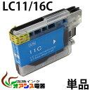 プリンターインク LC16C ( シアン ) ( LC16-4PK 対応 ) ( 関連: LC16BK LC16C LC16M LC16Y ) ( 互換インクカートリッジ ) qq