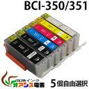 BCI-351XL 350XL 増量版 メール便【メール便送料無料】 5個自由選択 ( BCI-351XL 350XL 5MP BCI-351XL 350XL 6MP 対応…
