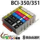 BCI-351XL 350XL 増量版 【メール便送料無料】 8個自由選択 ( BCI-351XL 350XL 5MP BCI-351XL 350XL 6MP 対応 BCI-351XLBK BCI-351XLC BCI-351XLM BCI-351XLY BCI-350XLPGBK ) ( 純正互換 ) ( 3年品質保障 ) ( IC付 LED否点灯 ) qq