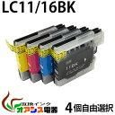 プリンターインク brother lc11 【メール便送料無料】 4個自由選択 lc11-4pk 対応 ( lc11bk lc11c lc11m lc11y ) ( 互…