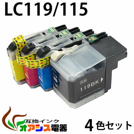 プリンターインク 送料無料 ( 純正互換 ) BR社 ( ) (大容量・お徳用4色パック) LC119/115-4PK ( lc119bk lc115c lc115m lc115y lc115 1194pk lc115 119-4pk ) 対応機種:プリビオ neoシリーズ dcp-j4215n dcp-j4210n mfc-j4510nqq