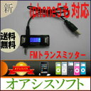 ( 相性保証付 NO:A-B-3 ) (メール便送料無料 ) FMトランスミッター iPhone iPadの音楽がFMラジオで楽しむ 3.5mmステレオミニ端子...