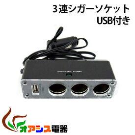 ( 相性保証付 NO:A-B-8 ) 車載 シガーソケット 3ポート USB付き 車内電源 qq