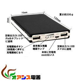 【相性保証付★NO:D-B-10】 20000mAh 大容量バッテリ 携帯電源 2ポートUSB スマホ9台分充電OK