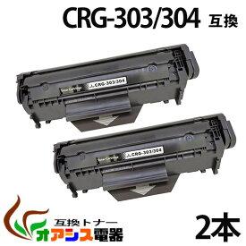 送料無料 【お買い得 2本セット 】CRG-303 crg-303 crg303 キャノン ( トナーカートリッジ303 ) CANON LBP3000 LBP3000B ( 汎用トナー ) qq