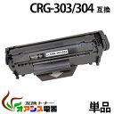 ( 送料無料 )CRG-304 crg-304 crg304 キャノン ( トナーカートリッジ304 ) CANON D450MF4010MF4100MF4120MF4130MF4150…