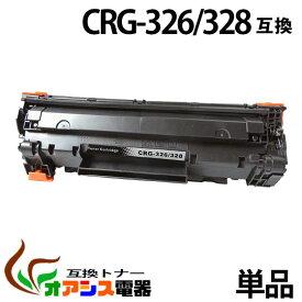 CRG-326 crg-326 crg326 キャノン ( 送料無料 ) ( トナーカートリッジ328 ) CANON LBP6200 ( LBP-6200 ) ( 汎用トナー ) qq