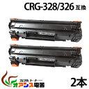 CRG-328 キャノン ( 送料無料 2本セット ) ( トナーカートリッジ328 ) CANONMF4410MF4420nMF4430MF4450MF4550dnMF4570MF4580dn (