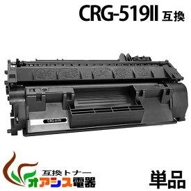 CRG-519II crg-519 crg519 キャノン ( 送料無料 ) ( トナーカートリッジ519 ) LBP-6300 ( 汎用トナー ) qq