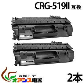 CRG-519II 【2本セット】 crg-519 crg519 キャノン ( 送料無料 ) ( トナーカートリッジ519 ) LBP-6300 ( 汎用トナー ) qq
