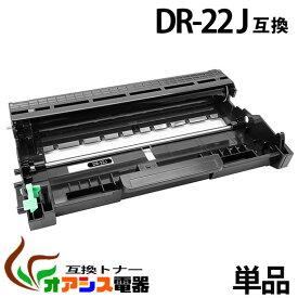 DR-22J dr-22j dr22j ( ドラム 22J ) BR社 ( 送料無料 ) HL-2270DW HL-2240D ( 汎用ドラム ) qq