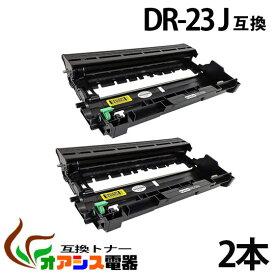 dr-23j 【2本セット】 dr23j ( ドラム 23J ) BR社 ドラムユニットDR-23J ( 送料無料 ) HL-L2365DW HL-L2360DN HL-L2320D DCP-L2520D DCP-L2540DW MFC-L2720DN MFC-2740DW FAX-L2700DN( 汎用ドラム ) qq