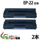 EP-22 ep-22 ep22 ( トナーカートリッジEP-22 ) ブラザー ( 送料無料 2本セット ) CANON LBP250 LBP350 LBP1110 LBP1110SE LBP111