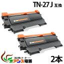 TN-27J tn-27j tn27j ( トナーカートリッジ27J ) ブラザー ( 送料無料 2本セット ) brother HL-2270DW HL-2240D ( 汎用トナー ) qq