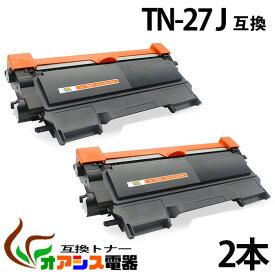 TN-27J tn-27j tn27j ( トナーカートリッジ27J ) BR社 ( 送料無料 2本セット ) HL-2270DW HL-2240D ( 汎用トナー ) qq