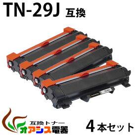 TN-29J 【4本セット】 ( トナー 29J ) tn29j ブラザー互換トナーTN-62J 対応機種: MFC-L2750DW MFC-L2730DN DCP-L2550DW DCP-L2535D HL-L2375DW HL‐L2370DN HL-L2330D FAX-L2710DN <印刷枚数>約3,000枚 ( 汎用トナー ) qq