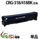 CRG-318BK crg-318 crg-318blk ブラック キャノン ( お買い得 ) ( トナーカートリッジ318 ) CANON LBP7200C 7200CN ( 汎用トナー ) qq