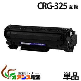 キヤノンプリンター互換(汎用)トナーカートリッジCRG-325 crg-325 crg325 キャノン ( トナーカートリッジ325 )LBP6030/LBP6040用 互換トナーカートリッジ ( 汎用トナー ) qq