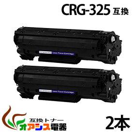 CRG-325 【2本セット】キヤノンプリンター互換(汎用)トナーカートリッジcrg-325 crg325 キャノン ( トナーカートリッジ325 )LBP6030/LBP6040用 互換トナーカートリッジ ( 汎用トナー ) qq