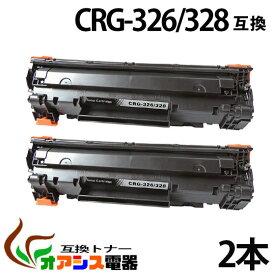 CRG-326 【2本セット】 crg-326 crg326 キャノン お買い得 ( トナーカートリッジ328 ) CANON LBP6200 ( LBP-6200 ) ( 汎用トナー ) qq