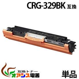 CRG-329BK crg-329 crg-329bk ブラック キャノン ( お買い得 ) ( トナーカートリッジ329 ) CANON LBP7010C ( LBP-7010C ) ( 汎用トナー ) qq