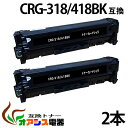 CRG-418BK crg-418 crg-418blk ブラック キャノン ( お買い得 2本セット ) ( トナーカートリッジ418 ) CANONMF8330CdnMF8350Cdn ( 汎用ト