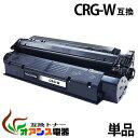 CRG-W crg-w crgw キャノン ( お買い得 ) ( トナーカートリッジCRG-W crg-w crgw ) CANON D350 D300Canofax L380 L380…