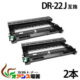 DR-22J 【2本セット】 dr-22j dr22j ( ドラム 22J ) ( お買い得 ) HL-2270DW HL-2240D ( 汎用ドラム ) qq