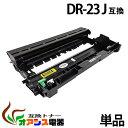 dr-23j dr23j ( ドラム 23J ) ブラザー ドラムユニットDR-23J ( お買い得 ) brother HL-L2365DW HL-L2360DN HL-L2320D…