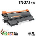 TN-27J tn-27j tn27j ( トナーカートリッジ27J ) ブラザー ( お買い得 ) brother HL-2270DW HL-2240D ( 汎用トナー ) qq