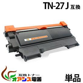 TN-27J tn-27j tn27j ( トナーカートリッジ27J ) BR社 ( お買い得 ) HL-2270DW HL-2240D ( 汎用トナー ) qq